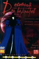 Banpaia hantâ D - Russian DVD cover (xs thumbnail)