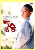 Dong seung - South Korean DVD cover (xs thumbnail)