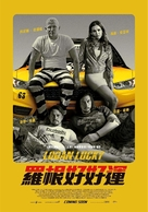 Logan Lucky - Taiwanese Movie Poster (xs thumbnail)