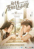 Never Gone - Chinese Movie Poster (xs thumbnail)