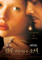 Girl with a Pearl Earring - South Korean poster (xs thumbnail)