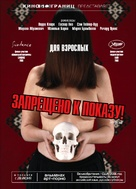Destricted - Russian Movie Poster (xs thumbnail)
