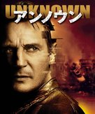 Unknown - Japanese Blu-Ray cover (xs thumbnail)