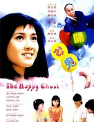Kai xin gui - Hong Kong Movie Poster (xs thumbnail)