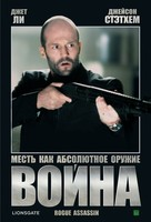 War - Russian Movie Cover (xs thumbnail)