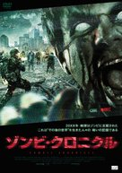 World of the Dead: The Zombie Diaries - Japanese DVD cover (xs thumbnail)