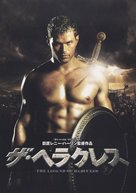 The Legend of Hercules - Japanese Movie Cover (xs thumbnail)