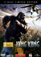 King Kong - Greek Movie Cover (xs thumbnail)