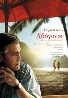 The Descendants - Greek Movie Poster (xs thumbnail)