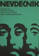 Namak Haraam - Czech Movie Poster (xs thumbnail)