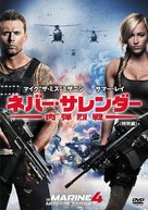 The Marine 4: Moving Target - Japanese DVD movie cover (xs thumbnail)