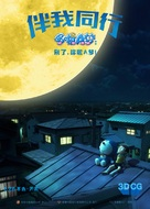 Stand by Me Doraemon - Chinese Movie Poster (xs thumbnail)