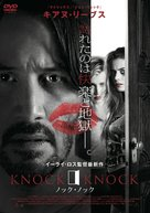 Knock Knock - Japanese DVD movie cover (xs thumbnail)