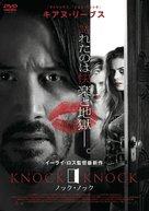 Knock Knock - Japanese DVD movie cover (xs thumbnail)