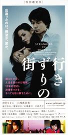 Yukizuri no machi - Japanese Movie Poster (xs thumbnail)