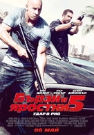 Fast Five - Bulgarian Movie Poster (xs thumbnail)
