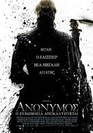 Anonymous - Greek Movie Poster (xs thumbnail)