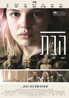 The Daughter - Israeli Movie Poster (xs thumbnail)