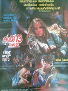 Friday the 13th Part 2 - Thai Movie Poster (xs thumbnail)