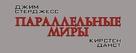 Upside Down - Russian Logo (xs thumbnail)