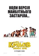 The Croods: A New Age - Ukrainian Movie Poster (xs thumbnail)