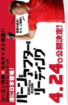 Burn After Reading - Japanese Movie Poster (xs thumbnail)