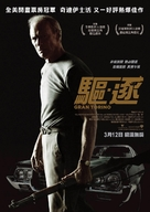 Gran Torino - Hong Kong Movie Poster (xs thumbnail)