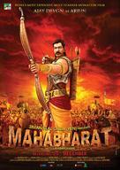 Mahabharat - Indian Movie Poster (xs thumbnail)