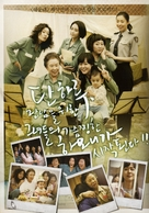 Hamoni - South Korean Movie Poster (xs thumbnail)