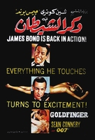 Goldfinger - Egyptian Movie Poster (xs thumbnail)