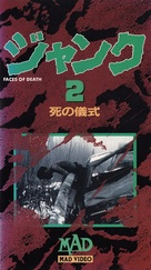 Faces Of Death 2 - Japanese VHS cover (xs thumbnail)