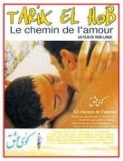 Tarik El Hob - French Movie Poster (xs thumbnail)