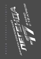 Legenda No. 17 - Russian Logo (xs thumbnail)