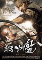 Choi-jong-byeong-gi Hwal - South Korean Movie Poster (xs thumbnail)
