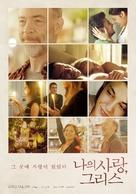 Enas Allos Kosmos - South Korean Movie Poster (xs thumbnail)