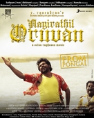 Aayirathil Oruvan - Indian Movie Poster (xs thumbnail)