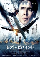 Left Behind - Japanese Movie Poster (xs thumbnail)