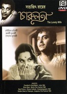 Charulata - Indian DVD cover (xs thumbnail)