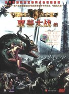 """""""The Lost World"""" - Chinese Movie Cover (xs thumbnail)"""