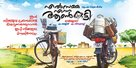 Elsamma Enna Aankutty - Indian Movie Poster (xs thumbnail)