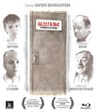 Palata N°6 - Russian Movie Cover (xs thumbnail)
