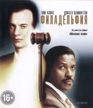Philadelphia - Russian Movie Cover (xs thumbnail)