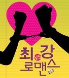 Choi-gang lo-maen-seu - South Korean Movie Poster (xs thumbnail)