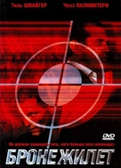 Body Armour - Russian DVD movie cover (xs thumbnail)