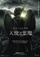 Angels & Demons - Japanese Movie Poster (xs thumbnail)