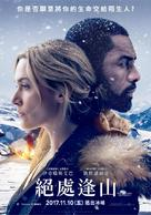 The Mountain Between Us - Taiwanese Movie Poster (xs thumbnail)