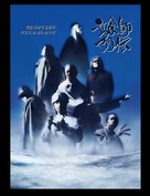 Tachiguishi retsuden - Japanese poster (xs thumbnail)