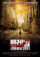 Kansen rettô - South Korean Movie Poster (xs thumbnail)