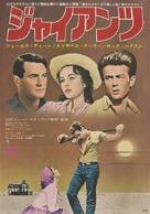 Giant - Japanese Movie Poster (xs thumbnail)