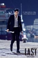 """Laseuteu"" - South Korean Movie Poster (xs thumbnail)"